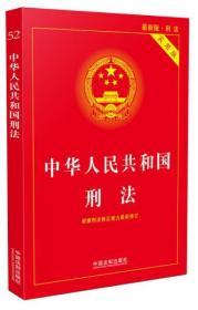 正版 中华人民共和国刑法实用版(根据刑法修正案九全新修订 含相关立法解释) 9787509366523