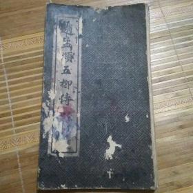 趙孟頫五柳傳
