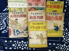 民國書 兒童圖畫故事 等 宗亮晨等 上海兒童書局 (H5-3)