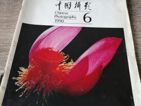 中国摄影1990年第6期