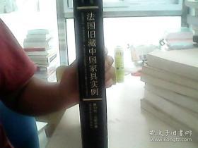 中国家具经典图书辑丛:法国旧藏中国家具实例