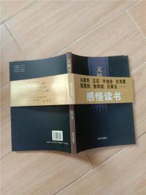 又闻书香 深圳企业高管读书心得