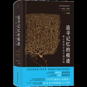 追寻记忆的痕迹:新心智科学的开创历程(诺贝尔奖得主埃里克·坎德尔作品)