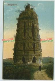 民国浙江杭州雷峰塔倒掉前的影像老明信片,大约1920年代后期。塔又名皇妃塔、西关砖塔,位于浙江省会杭州市西湖风景区岸夕照山的雷峰上。