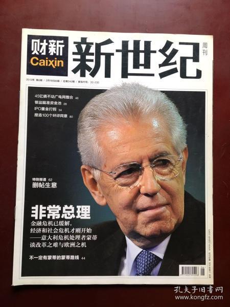 財新新世紀(2013年2月第6期)