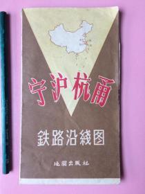 低價,地圖,寧滬杭甬鐵路沿線圖,大張