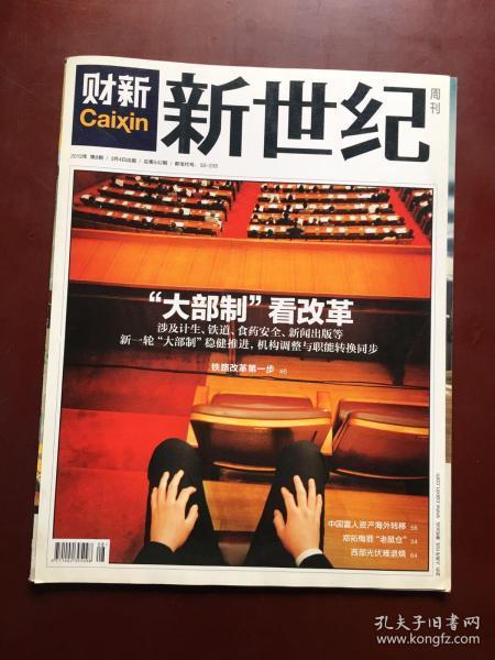 財新新世紀(2013年3月第8期)