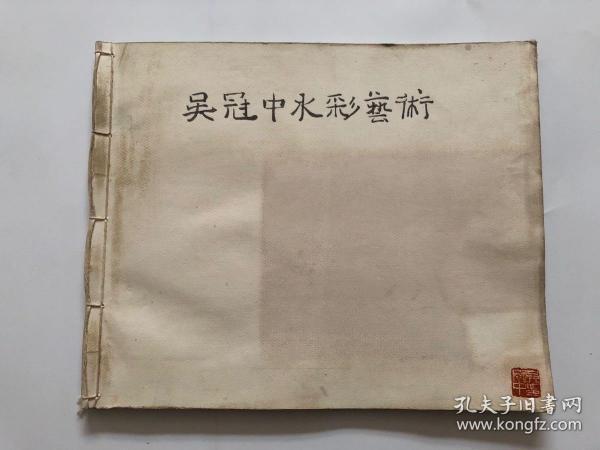 當代名家字畫書法收藏 吳冠中風景水彩冊頁 純手繪 實拍為修圖