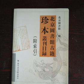 北京图书馆古籍珍本丛刊目录(附索引)16开本