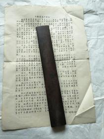 前安徽省研陶會長姚新吾鋼筆手稿   為徽菜振興呼吁(八開)