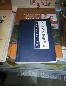 月风先生学习笔记,传道授业解惑下册