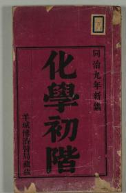 化學初階 (高清掃描彩印本,同治9年出版,全3卷)