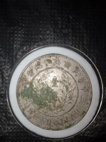 民国共和纪念币.