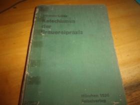 1936年英文原版-----Katechismus der Brauereipraxis-------品以圖為準