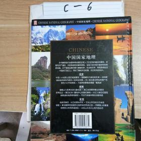中国国家地理 上中下