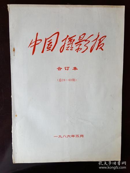 《中國攝影報》1985年合訂本(總28-63期)縮印16開本