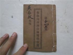 民國二十三年線裝本 《臺山白沙源浩林場股份簿》