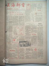 上海郵電1986年試刊1號至55號合訂本