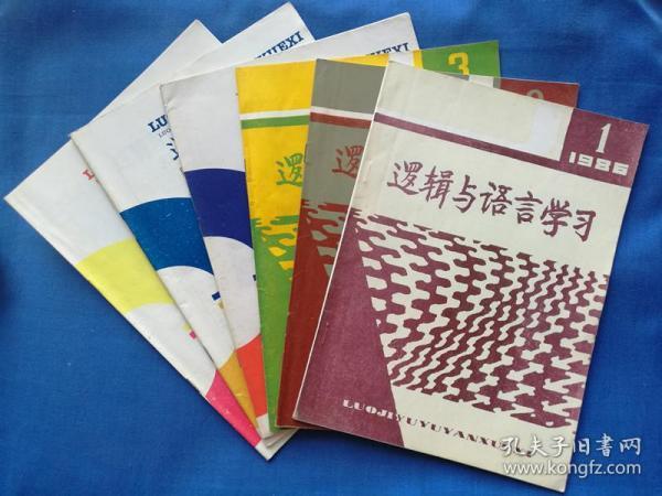邏輯語言與學習(1986年1---6期全)雙月刊