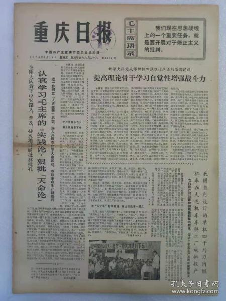 (重慶日報)第2294號