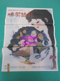 電影海報:啼笑皆非(72*54.5cm)