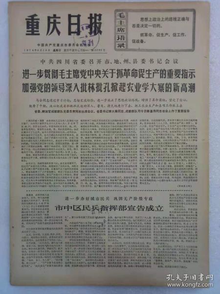 (重慶日報)第2296號