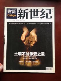 財新新世紀周刊(2013年1月第13期)