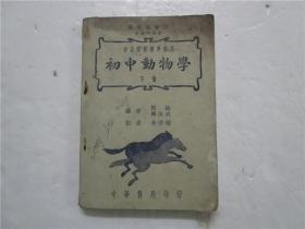 民國三十六年版 修正課程標準適用 初中動物學 下冊