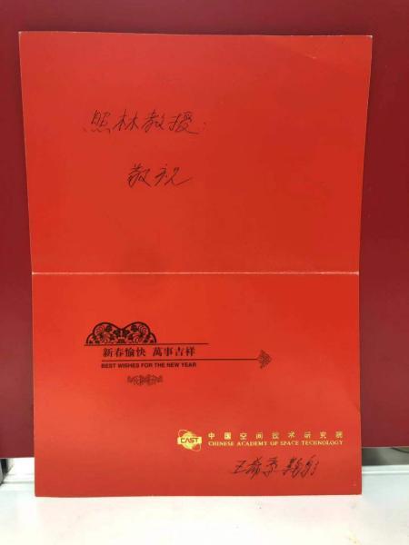 """中科院院士、""""兩彈一星""""元勛、著名衛星與返回技術學家 王希季 簽名賀年卡一件 HXTX119462"""