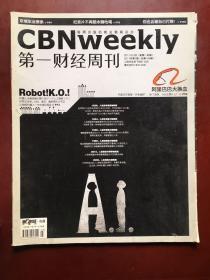 第一財經周刊(2011年2月第7期)