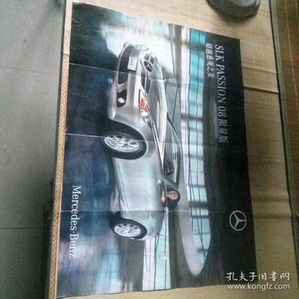 梅賽德斯一奔馳SLK PASSION 08 限量版 ,宣傳海報。折疊寄。