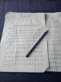 1969年廣東中山圖書館館員黃炎信扎一通二頁