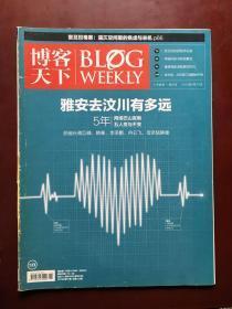 博客天下(2013年第11期)