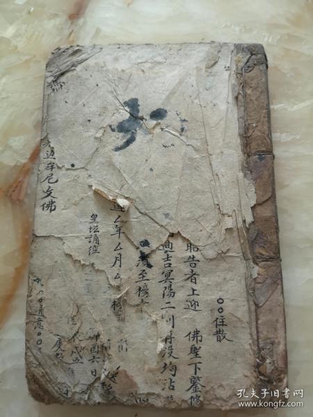 佛道抄本一厚冊(71筒子頁)