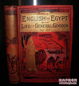 【包邮】约1900年出版《戈登在埃及》大量版画插图