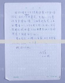 """著名數學家、數學教育家、我國積分幾何研究先驅之一 吳大任 信札一通一頁(告知""""近來幾天的具體安排"""")HXTX117341"""