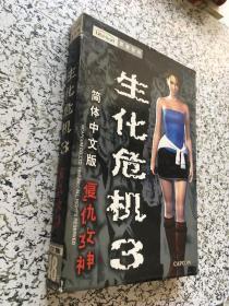 游戏光盘  生化危机3 复仇女神  简体中文版 1光盘+游戏手册+完全攻略本+用户卡
