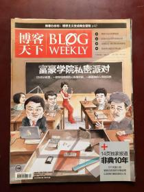 博客天下(2012年第31期)