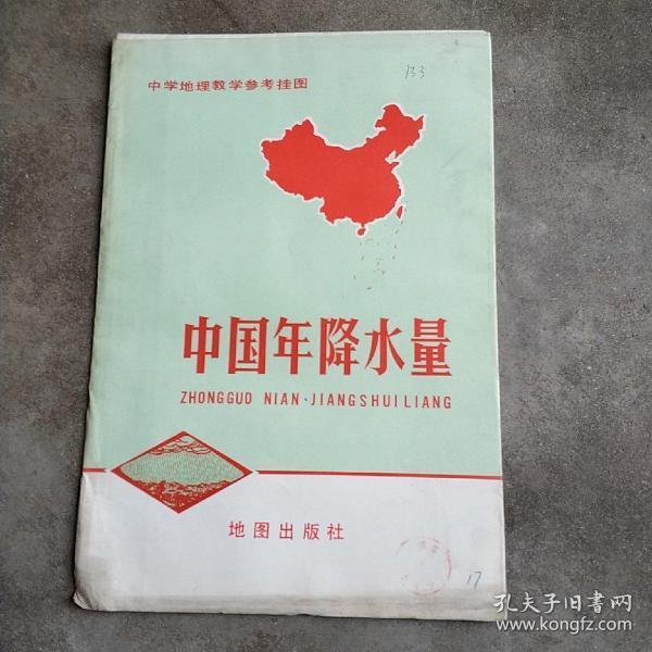 中國地理教學參考掛圖中國年降水量