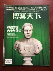 博客天下(2013年9月第24期)
