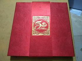 1963-2013 中交一公局建局50周年 纪念邮册(邮票72枚)详见图