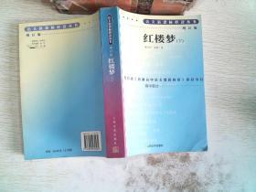 红楼梦(下):语文新课标必读丛书 高中部分 增订版