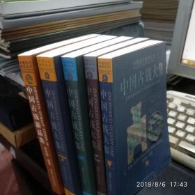 中国古钱大集和中国古钱新品集(全5册)