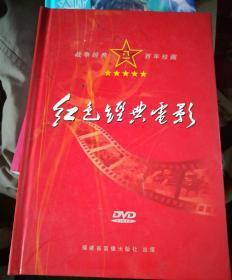 红色经典电影DVD光碟(6张全套)