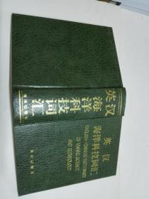 英汉海洋科技词汇