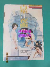 電影海報:古堡小夜曲(76*54cm)
