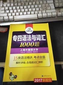 华研外语专四语法与词汇1000题2017版正版九成新