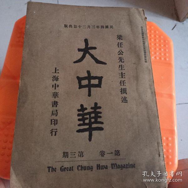 大中華雜志 第一卷 第三期 附圖