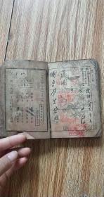 《民國新學生字典》