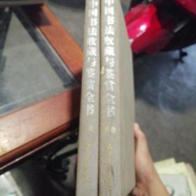 1518中国书法收藏与鉴赏全书(上下卷)
